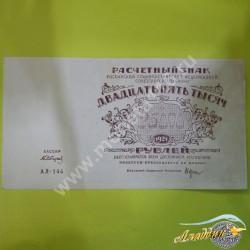 1921 елгы РСФСР 25 000 сумм кәгазь акчасы