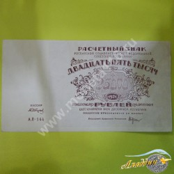 Банкнота РСФСР 25 000 рублей 1921 года