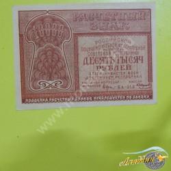 Банкнота РСФСР 10 000 рублей 1921 года