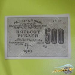 1919 елгы РСФСР 500 сумм кәгазь акчасы