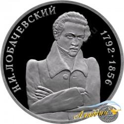 1 сум. Н.И.Лобачевский тууыннан соң 200 ел үтүенә багышланган тәңкә. 1992 ел.