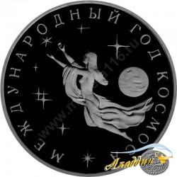 3 рубля. Международный год Космоса. 1992 год