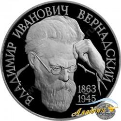 1 рубль. 130-летие со дня рождения В.И. Вернадского. 1993 год.