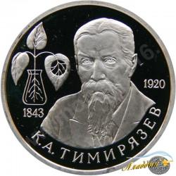 1 сум. К.А. Тимирязев тууыннан соң 150 ел үтүенә багышланган тәңкә. 1993 ел.