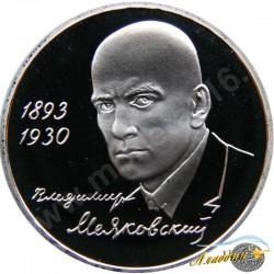 1 рубль. 100-летие со дня рождения В.В. Маяковского. 1993 год.