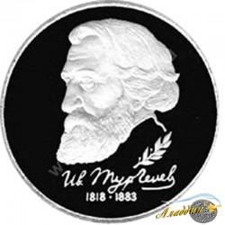 1 рубль. 175-летие со дня рождения И.С. Тургенева. 1993 год.
