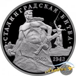 3 рубля. 50-летие Победы на Волге (Сталинградская битва). 1993 год.