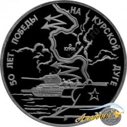 3 рубля. 50-летие Победы на Курской дуге. 1993 год.