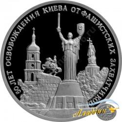 3 рубля. 50-летие Освобождение Киева от фашистских захватчиков . 1993 год.