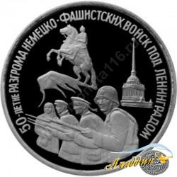 3 рубля. 50-летие разгрома немецко-фашистских войск под Ленинградом. 1994 год