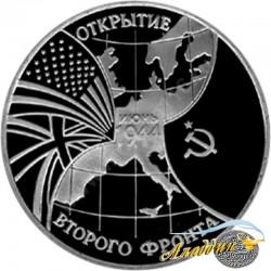 3 рубля. Открытие второго фронта. 1994 год