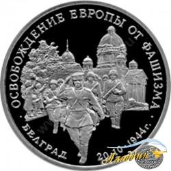 3 рубля. Освобождение советскими войсками Белграда. 1994 год.