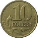 Монета 10 копеек 1997 года ММД