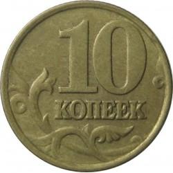 Монета 10 копеек 1998 года СПМД