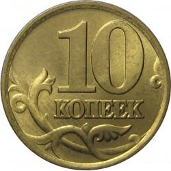Монета 10 копеек 1998 года ММД