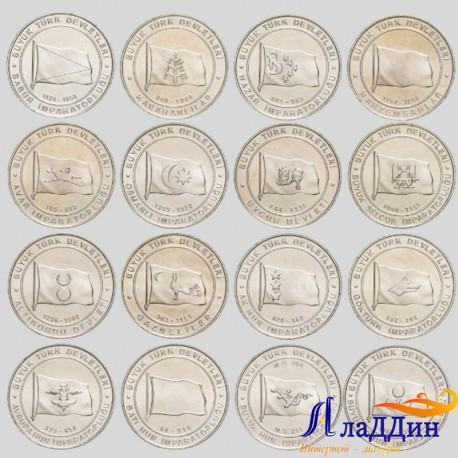 """Набор монет Турции """"Великие тюркские государства"""""""