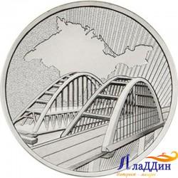 5 руб. 5-я годовщина референдума о статусе Крыма и Севастополя. Крымский мост