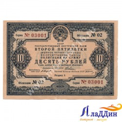 Государственный внутренний заем второй пятилетки 10 рублей 1936 год