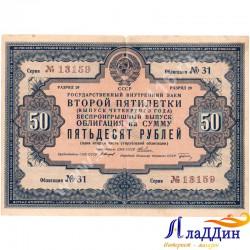 Государственный внутренний заем второй пятилетки 50 рублей 1936 год