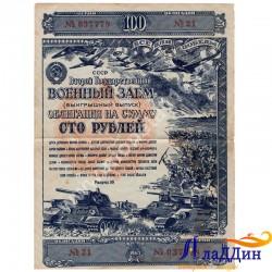 1943 елгы 100 сум Икенче дәүләт хәрби бурычка алучы кәгезе
