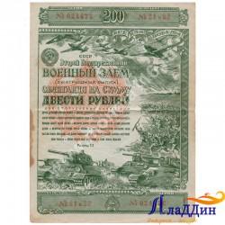 1943 елгы 200 сум Икенче дәүләт хәрби бурычка алучы кәгезе