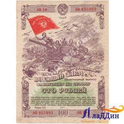 Третий государственный военный заем 100 рублей. 1944 год