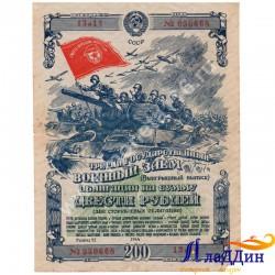 1944 елгы 200 сум өченче дәүләт хәрби бурычка алучы кәгезе