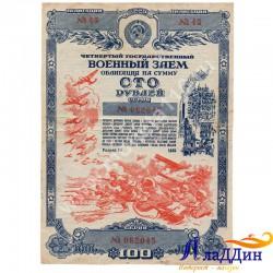 1944 елгы 100 сум дүртенче дәүләт хәрби бурычка алучы кәгезе
