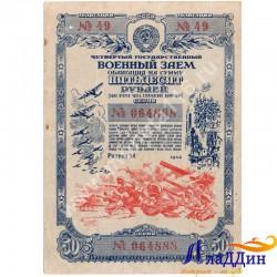 1944 елгы 50 сум дүртенче дәүләт хәрби бурычка алучы кәгезе