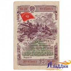 Третий государственный военный заем 25 рублей. 1944 год