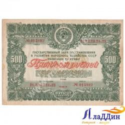 СССРның халык хуҗалыгын яңадан торгызу һәм үстерү өчен 500 сум. облигациясе.1946 ел.