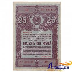 Набор из 4 облигаций 1947 года.