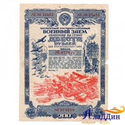 Четвертый государственный военный заем облигация на сумму 200 руб. 1945 год