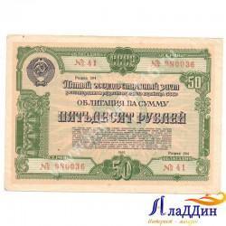 Пятый государственный заем восстановления и развития народного хозяйства СССР 50 руб.1950 год