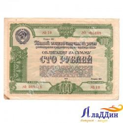 Пятый государственный заем восстановления и развития народного хозяйства СССР 100 руб.1950 год