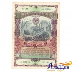 Четвертый государственный заем восстановления и развития народного хозяйства СССР 200 руб.1949 год