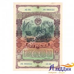 Четвертый государственный заем восстановления и развития народного хозяйства СССР 100 руб.1949 год