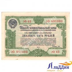 Пятый государственный заем восстановления и развития народного хозяйства СССР 25 руб.1950 год