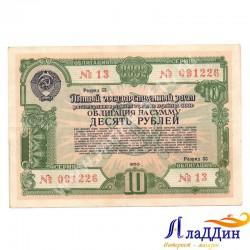 Пятый государственный заем восстановления и развития народного хозяйства СССР 10 руб.1950 год