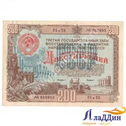Третий государственный заем восстановления и развития народного хозяйства СССР 200 руб.1948 год
