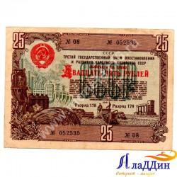 Третий государственный заем восстановления и развития народного хозяйства СССР 25 руб.1948 год