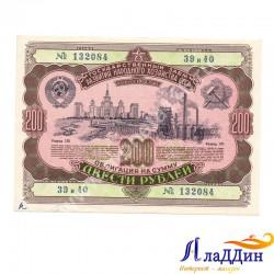 Государственный заем восстановления и развития народного хозяйства СССР 200 руб.1952 год