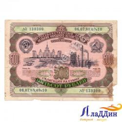 Государственный заем восстановления и развития народного хозяйства СССР 500 руб.1952 год