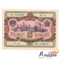 Государственный заем восстановления и развития народного хозяйства СССР 50 руб.1952 год