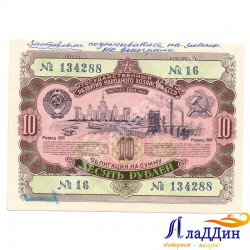 Государственный заем восстановления и развития народного хозяйства СССР 10 руб.1952 год