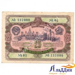 Государственный заем развития народного хозяйства СССР 25 руб.1952 год