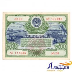 Государственный заем развития народного хозяйства СССР 50 руб.1951 год