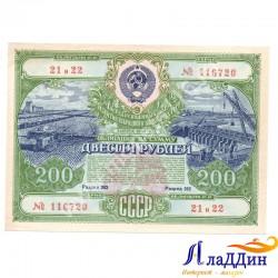 Государственный заем развития народного хозяйства СССР 200 руб.1951 год