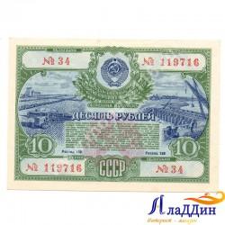 Государственный заем развития народного хозяйства СССР 10 руб.1951 год