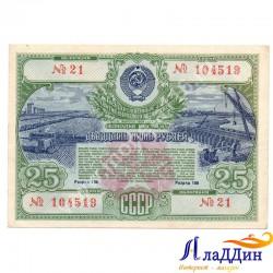 Государственный заем развития народного хозяйства СССР 25 руб.1951 год